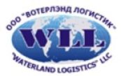 WATERLAND LOGISTICS, ТРАНСПОРТНО-ЭКСПЕДИТОРСКАЯ КОМПАНИЯ