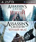 Assassin's Creed IV + Assassin's Creed: Изгой (PS3