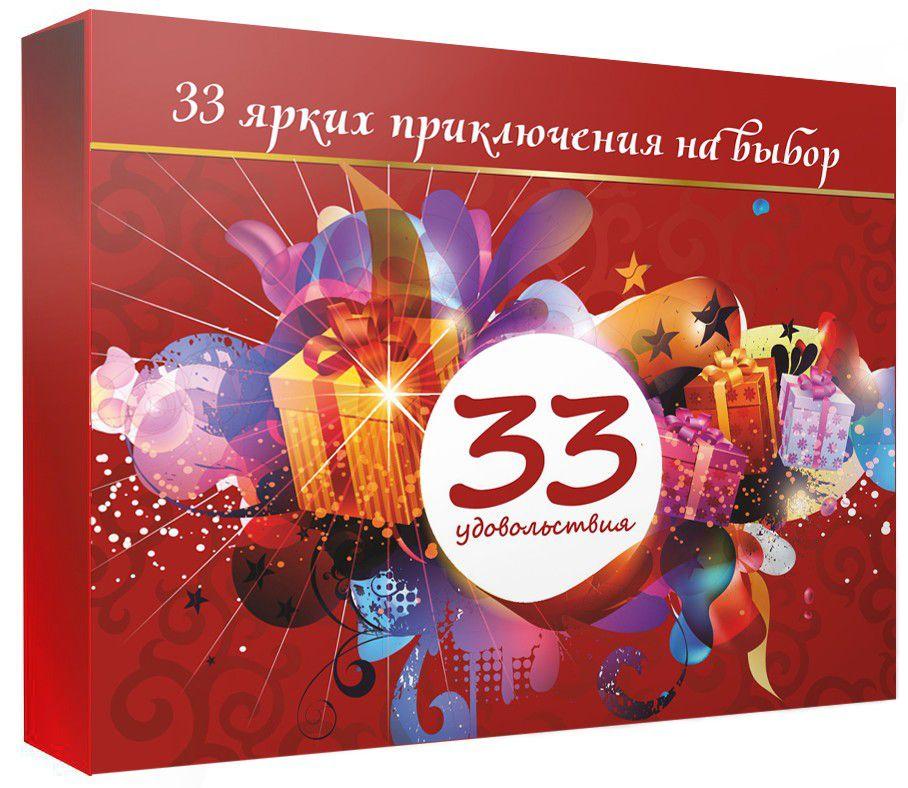 Поздравление с днем рождения мужчине на 33 года в стихах красивые 76