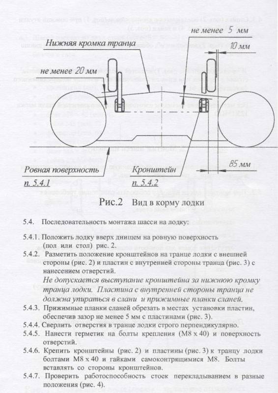 Транцевые колеса для лодок пвх своими руками схема 47